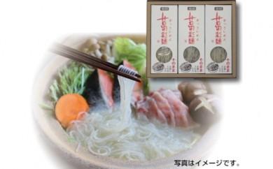 No.051 葛彩麺