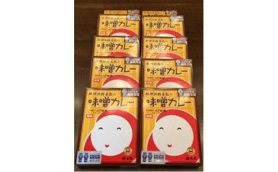 【10019】料理旅館呑龍の味噌カレー10箱セット