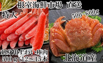 CD-14030 根室海鮮市場<直送>北海道産浜茹で毛ガニ1尾、刺身用ずわいがに棒肉[416891]