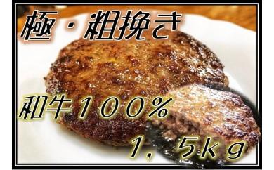 B551 お肉屋さんの贅沢ハンバーグステーキ