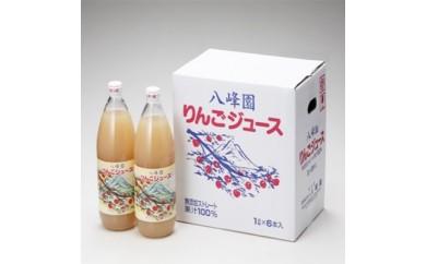 八峰園のりんごジュース【1026693】