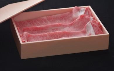 No73 特選和牛<焼肉薩摩 完熟平野幸一之牛>牛すき焼きしゃぶしゃぶ用(約500g)