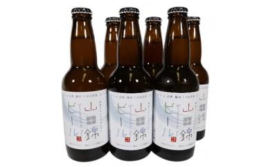 山田錦ビール 330ml×6本セット【1030357】