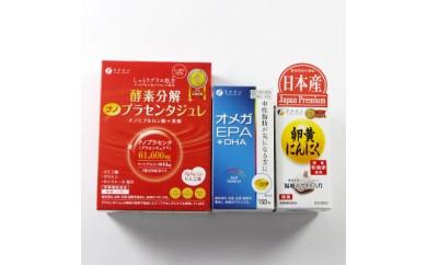<ファイン>健康食品セット【1030378】