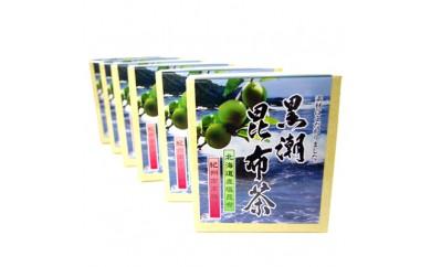 黒潮昆布茶20P×6箱セット【1006656】