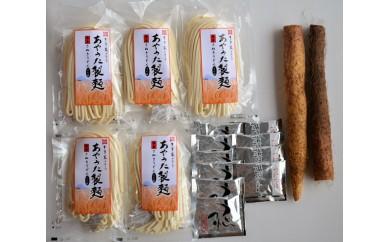 B-7 あやうた製麺半生うどん10人前×自然薯