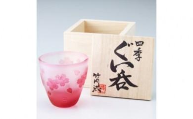 No96 竹内洪-四季のぐい呑「桜花」-