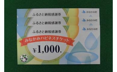 A-1 感謝券「みなかみハピネスチケット」 3枚