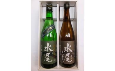 [E-1(1)]水尾スペシャル1.8ℓセット【しぼりたて生一本+特別純米酒】