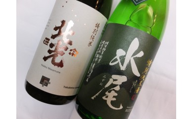[D-3(1.1)]飯山の地酒「水尾」「北光正宗」1.8ℓ特別純米酒飲み比べセット
