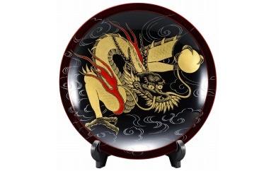 輪島塗 飾皿(中、龍沈金)