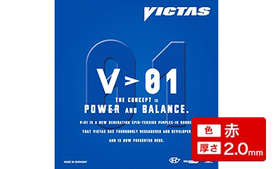 【Z-62】VICTAS製卓球ラバー V>01(色:赤、厚さ:2.0mm)