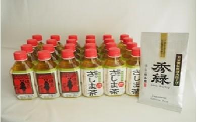 No.103 さしま茶PETセット