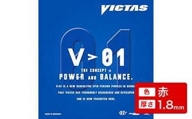 【Z-61】VICTAS製卓球ラバー V>01(色:赤、厚さ:1.8mm)