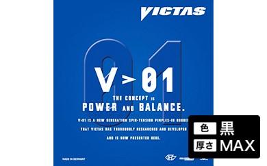 【Z-66】VICTAS製卓球ラバー V>01(色:黒、厚さ:MAX)