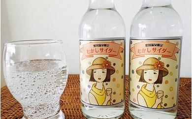 A5-006 黒川温泉の湧水を使用! むかしサイダー10本セット