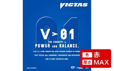 【Z-63】VICTAS製卓球ラバー V>01(色:赤、厚さ:MAX)