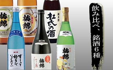 愛媛の銘酒【梅錦】6種6本飲み比べセット(720mlx4本、900mlx2本)