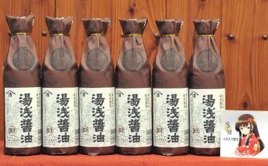 [№5745-0622]湯浅醤油(再仕込)900ml 6本 シール付