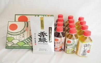 No.102 お茶大好きセット