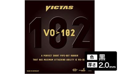 【Z-51】VICTAS製卓球ラバー VO>102(色:黒、厚さ:2.0mm)