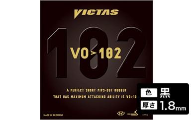 【Z-50】VICTAS製卓球ラバー VO>102(色:黒、厚さ:1.8mm)