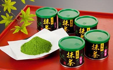 H6-08 日本最高峰の茶葉と技が織りなす八女星野産極上抹茶・香露5缶