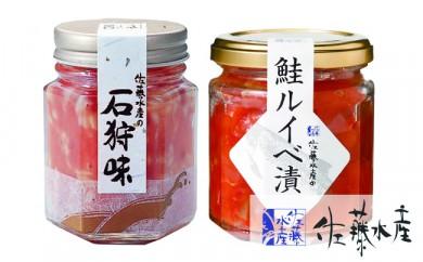 A-112 石狩味と鮭ルイベ漬