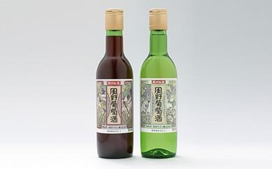 A8-003 黒川温泉限定オリジナルワイン! 風野葡萄酒 赤・白セット