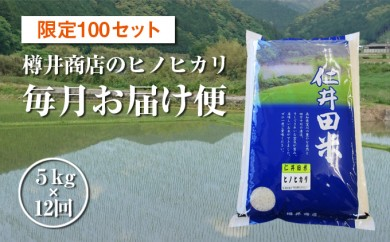 Rbd-01 【限定100セット】樽井商店のヒノヒカリ5kg×12回 毎月お届け便