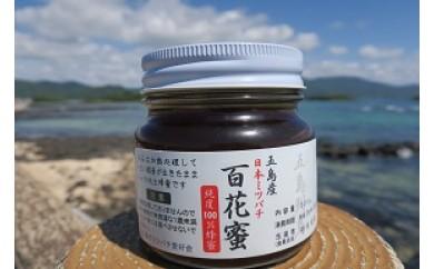 0216 五島産日本ミツバチ蜂蜜 【30pt】