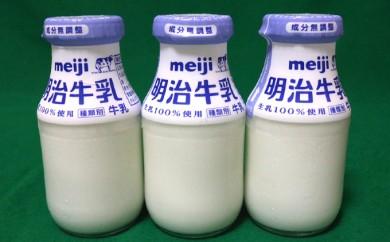 [№5745-0653]明治牛乳 180ml 15本 (宅配専用)