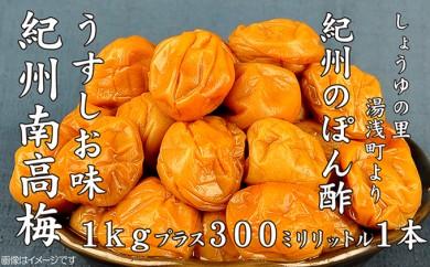 [№5745-0671]南高梅うすしお味1kgとぽんず1本