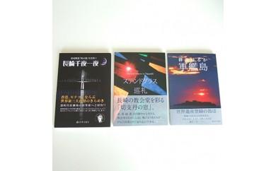 Z15 長崎の風景写真集セット