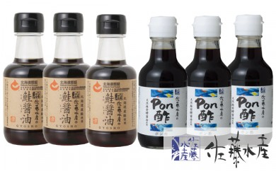 A-113鮭醤油とポン酢セット