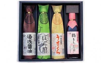 [№5745-0620]ぽん酢梅ドレッシング醤油うすくち 1箱