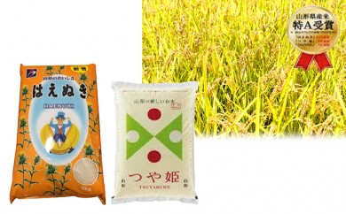 [№5922-0406]山形県産 お米食べ比べセット7kg(はえぬき5kgつや姫2kg)