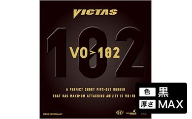 【Z-52】VICTAS製卓球ラバー VO>102(色:黒、厚さ:MAX)