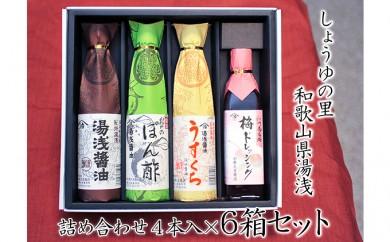 [№5745-0621]ぽん酢梅ドレッシング醤油うすくち 6箱