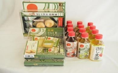 No.95 さしま茶とお茶菓子セット