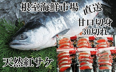 CA-22036 根室海鮮市場<直送>甘口紅鮭5切×6P(計30切)[431789]