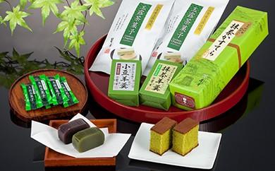 G6-01 御茶処八女星野の風土が詰まった極上茶菓子セット