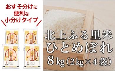 C0108 北上ふるさと米 ひとめぼれ8㎏(2㎏×4袋)