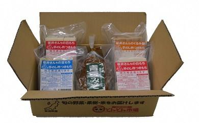 C25 ふるさと直送!杵つき餅と手作り味噌セット
