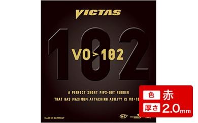 【Z-48】VICTAS製卓球ラバー VO>102(色:赤、厚さ:2.0mm)