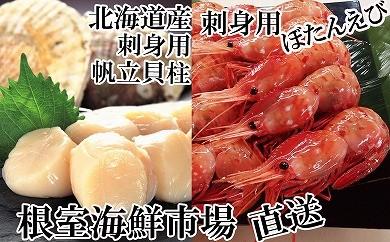 CA-22040 根室海鮮市場<直送>刺身用ぼたんえび500g、刺身用ほたて300g[431793]