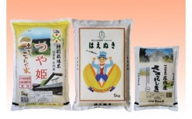 NB338 平成29年産米 荘米つや姫・はえぬき各5㎏、ささにしき2kg