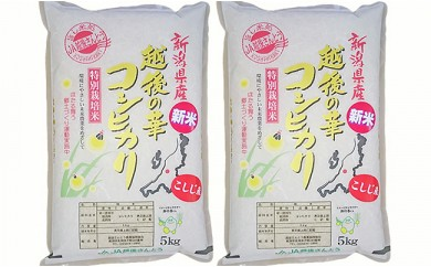 2-027 新潟県長岡産コシヒカリ(越路地域)10kg