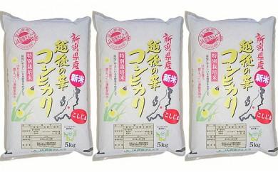 3-031 新潟県長岡産コシヒカリ(越路地域)15kg