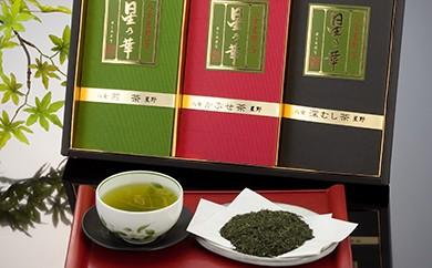 H6-01 八女星野産ブランド3種の銘茶贅沢詰め合わせ「星乃絆」セット